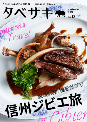 信州ジビエ旅【長野県】|鹿、熊、猪、鴨|[タベサキ]2020年9月号