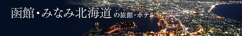 函館・みなみ北海道