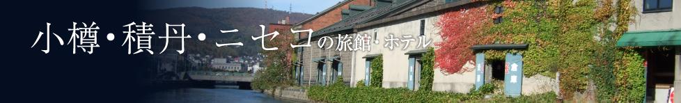 小樽・積丹・ニセコ