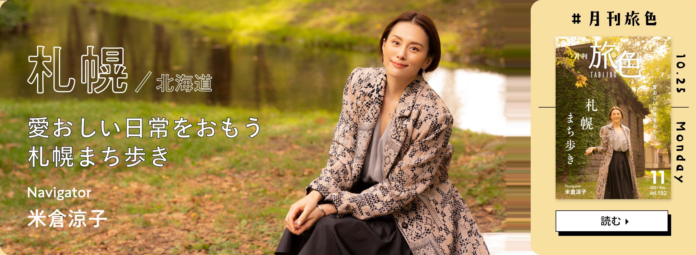 月刊旅色11月号 表紙:米倉涼子
