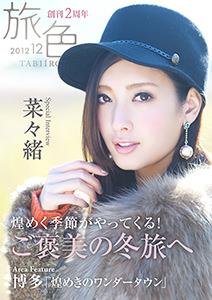 月刊旅色 2012年12月号