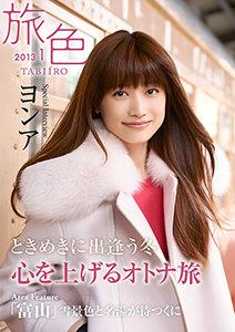 月刊旅色 2013年1月号