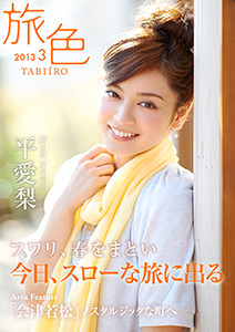月刊旅色 2013年3月号