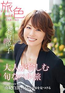 月刊旅色 2013年4月号