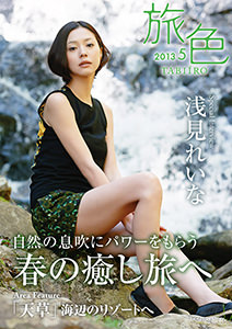 月刊旅色 2013年5月号