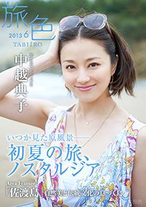 月刊旅色 2013年6月号
