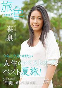 月刊旅色 2013年7月号