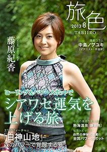 月刊旅色 2013年8月号