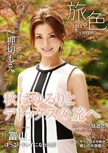 月刊旅色 2013年9月号