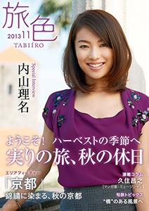 月刊旅色 2013年11月号