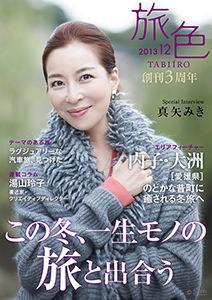 月刊旅色 2013年12月号