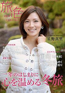 月刊旅色 2014年1月号
