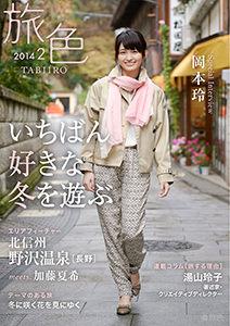 月刊旅色 2014年2月号