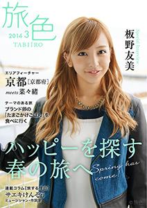 月刊旅色 2014年3月号