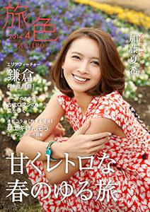 月刊旅色 2014年4月号