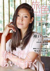 月刊旅色 2014年5月号