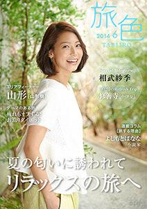 月刊旅色 2014年6月号
