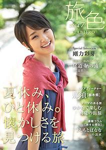 月刊旅色 2014年7月号