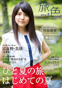 月刊旅色 2014年8月号