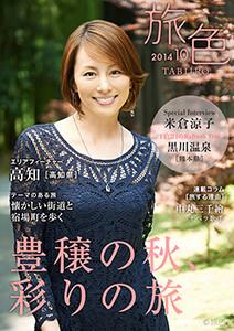 月刊旅色 2014年10月号