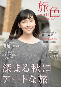 月刊旅色 2014年11月号