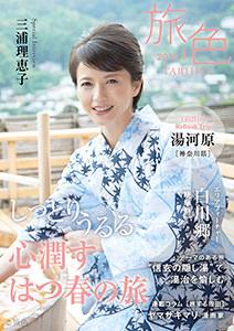月刊旅色 2015年1月号