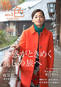 月刊旅色 2015年2月号