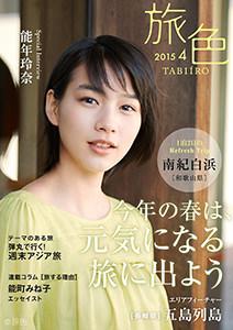 月刊旅色 2015年4月号