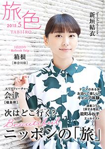 月刊旅色 2015年5月号