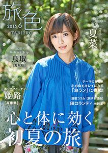 月刊旅色 2015年6月号