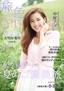 月刊旅色 2015年7月号