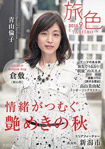 月刊旅色 2015年9月号