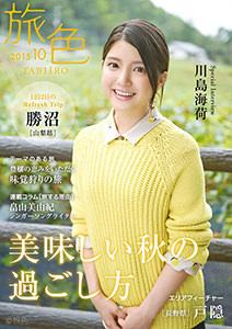 月刊旅色 2015年10月号