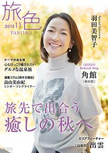 月刊旅色 2015年11月号