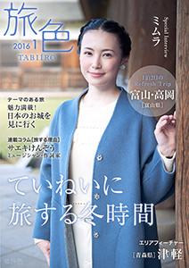 月刊旅色 2016年1月号