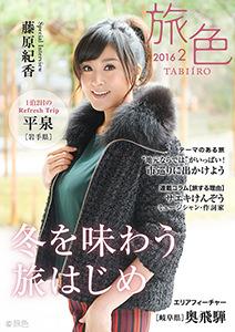 月刊旅色 2016年2月号