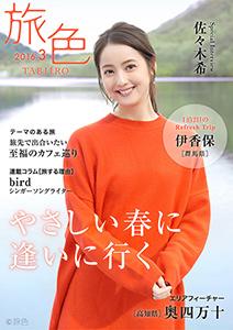 月刊旅色 2016年3月号
