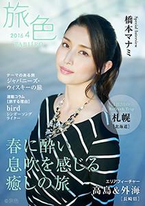 月刊旅色 2016年4月号