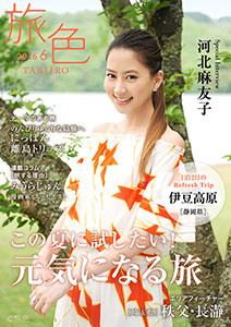 月刊旅色 2016年6月号