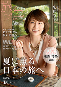 月刊旅色 2016年7月号