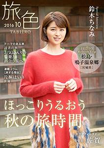 月刊旅色 2016年10月号
