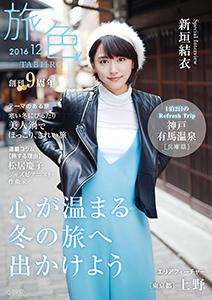 月刊旅色 2016年12月号