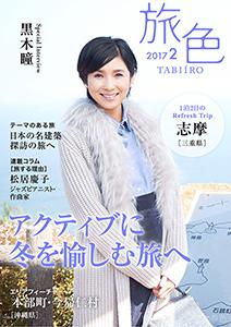 月刊旅色 2017年2月号