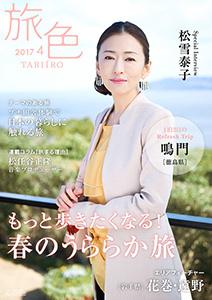 月刊旅色 2017年4月号