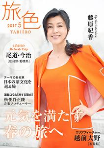 月刊旅色 2017年5月号