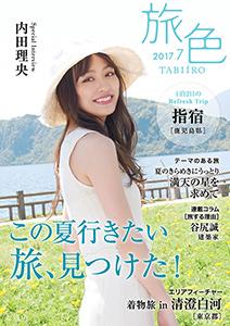 月刊旅色 2017年7月号