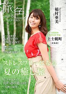 月刊旅色 2017年8月号