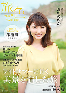 月刊旅色 2017年9月号