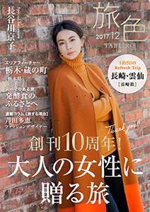 月刊旅色 2017年12月号