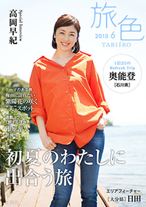 月刊旅色 2018年6月号